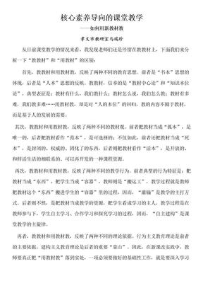 核心素养导向的课堂教学 (1).doc