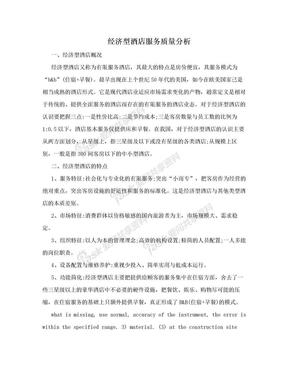 经济型酒店服务质量分析.doc