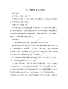 人口城镇化 进程大跨越.doc