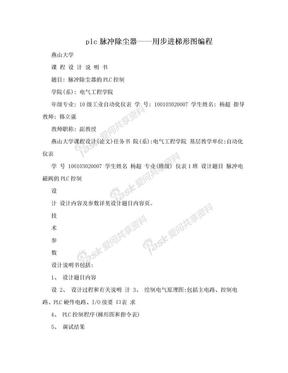 plc脉冲除尘器——用步进梯形图编程.doc