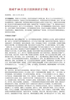 郎咸平2011年10月22日沈阳演讲文字稿.docx