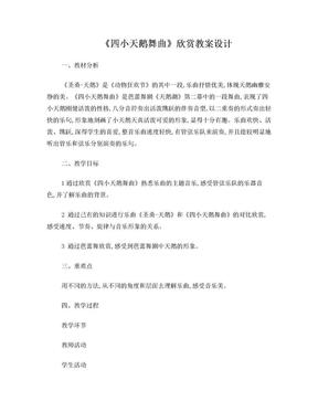 四小天鹅舞曲.doc