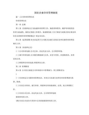 国有企业印章管理制度.doc