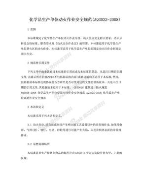 化学品生产单位动火作业安全规范(AQ3022-2008).doc
