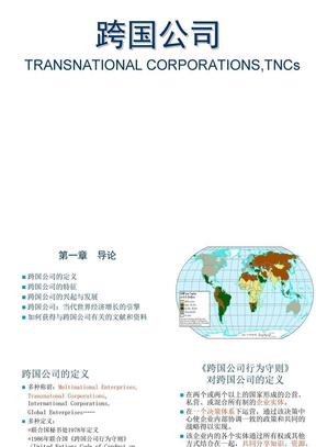 跨国公司 TRANSNATIONAL CORPORATIONS,TNCs.ppt