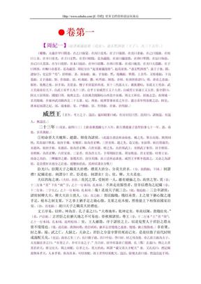 《资治通鉴》胡三省音注.doc