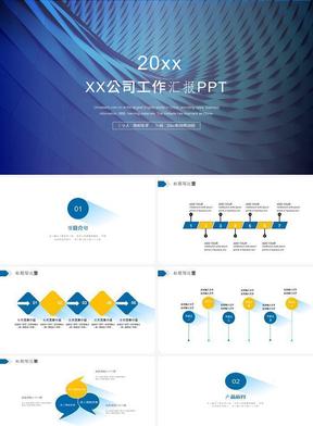 高端工作总结PPT模板.pptx