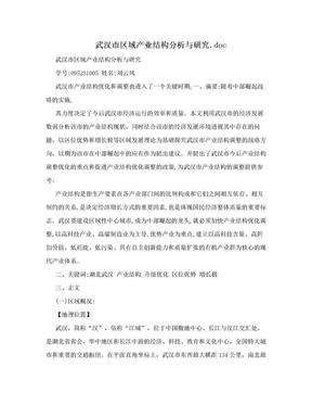 武汉市区域产业结构分析与研究.doc.doc