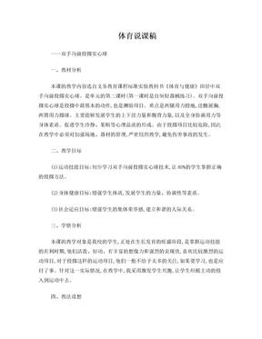 体育实心球说课稿.doc