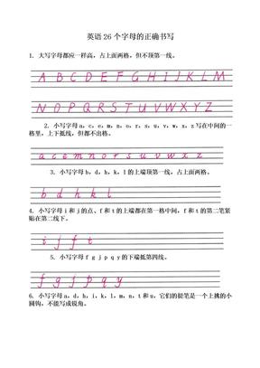26个英文字母写法.doc