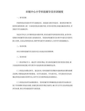 科技辅导员培训制度.doc