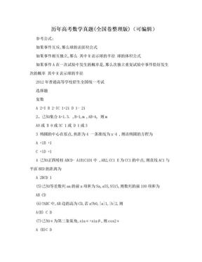 历年高考数学真题(全国卷整理版)(可编辑).doc
