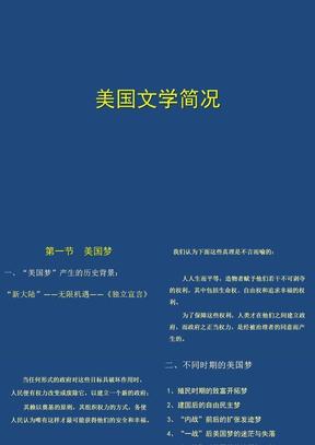 美国文学简况.ppt