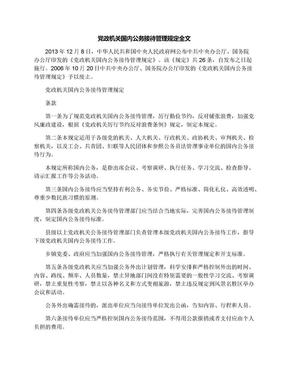 党政机关国内公务接待管理规定全文.docx