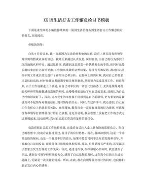 XX因生活打击工作懈怠检讨书模板.doc