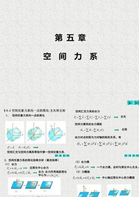 大学工程力学课件_单辉祖主编第5章.ppt