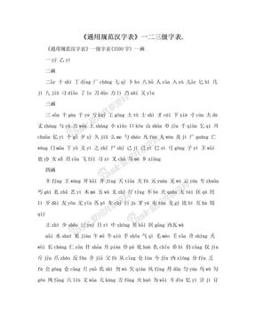 《通用规范汉字表》一二三级字表..doc