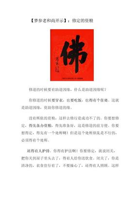 梦参老和尚开示:修定的资粮.doc