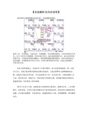 紫微斗数论命技巧及实例解析下册(修正版).doc