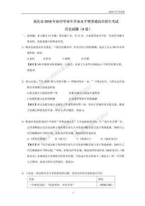重庆市2018年中考历史真题试卷a卷word版含解析.doc