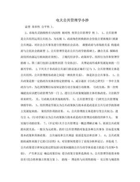 电大公共管理学小抄.doc