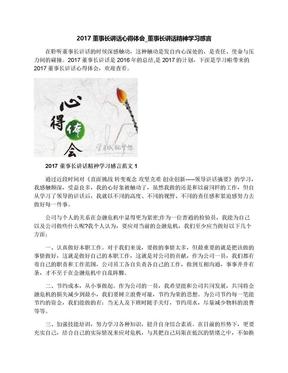 2017董事长讲话心得体会_董事长讲话精神学习感言.docx
