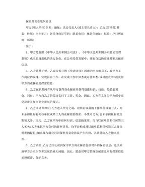 保密及竞业限制协议.doc