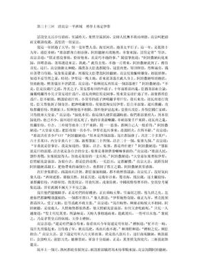 清朝秘史 清末民初 陸士谔05.doc