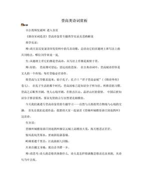 登高类诗词赏析.doc