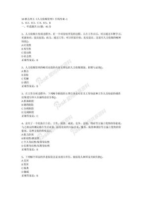 18秋北理工《人力资源管理》在线作业-1辅导资料.docx
