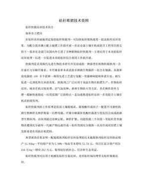秸秆堆肥技术资料.doc