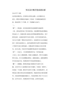 听区高中数学优质课有感.doc