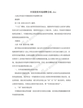 中国投资环境利弊分析.doc.doc