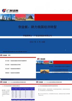 创业板:助力我国经济转型(广发证劵总裁李建勇的部分课件).ppt