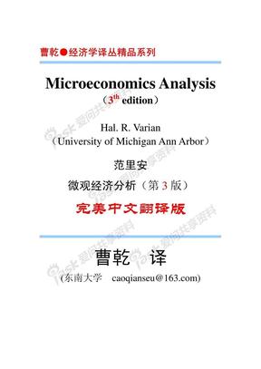 范里安-微观经济分析第3版完美中文翻译版全书-东南大学曹干.pdf