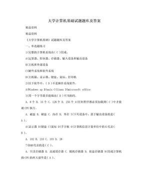 大学计算机基础试题题库及答案.doc