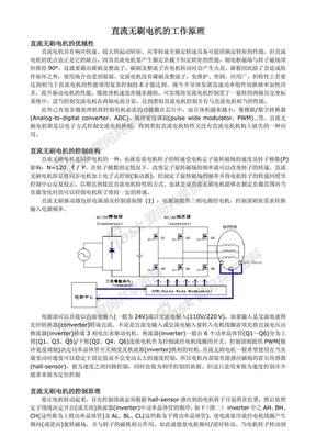 直流无刷电机控制原理.pdf