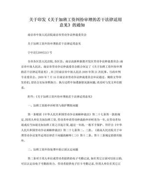 关于加班工资纠纷审理的若干法律适用意见.doc
