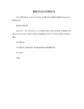 解除劳动合同通知书2016.doc