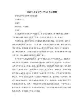 邬官屯小学安全卫生培训班材料一.doc