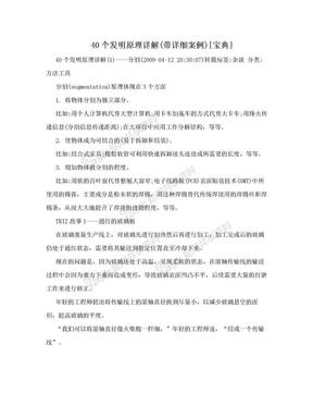 40个发明原理详解(带详细案例)[宝典].doc