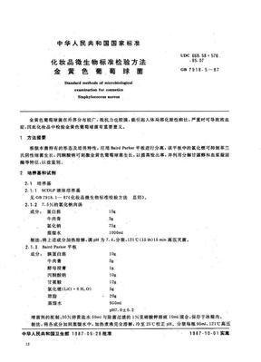 GB 7918.5-1987 化妆品微生物标准检验方法 金黄色葡萄球菌.PDF