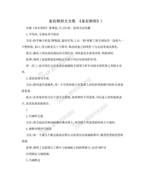 家有妙招大全集 《家有妙招》).doc