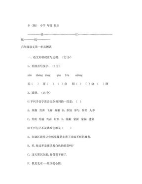 六年级语文第一单元测试.doc