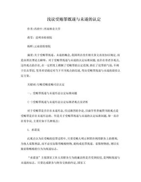 受贿罪既遂与未遂问题.doc