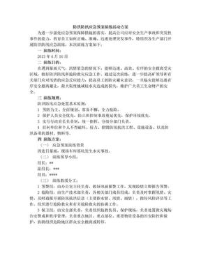 建筑工地防洪防汛应急预案演练方案.doc