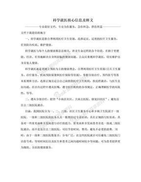 科学就医核心信息及释义.doc