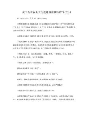 化工企业安全卫生设计规范HG20571-2014-.doc