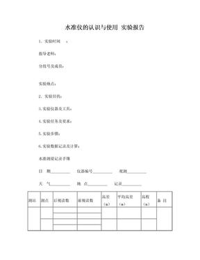水准仪的认识与使用 实验报告.doc