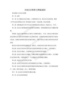 企业会计准则(完整版最新).doc